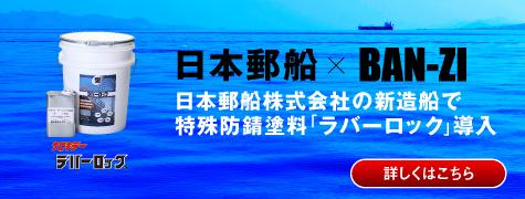 日本郵船✕BAN-ZI 日本郵船株式会社で特殊防錆塗料「ラバーロック」導入