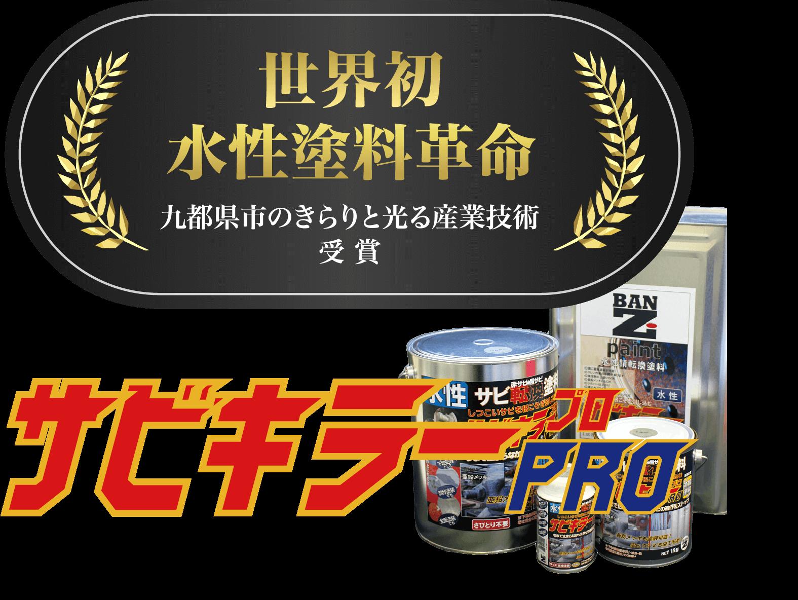 世界初。水性塗料革命。九都県市のきらりと光る産業技術受賞。サビキラーPRO。