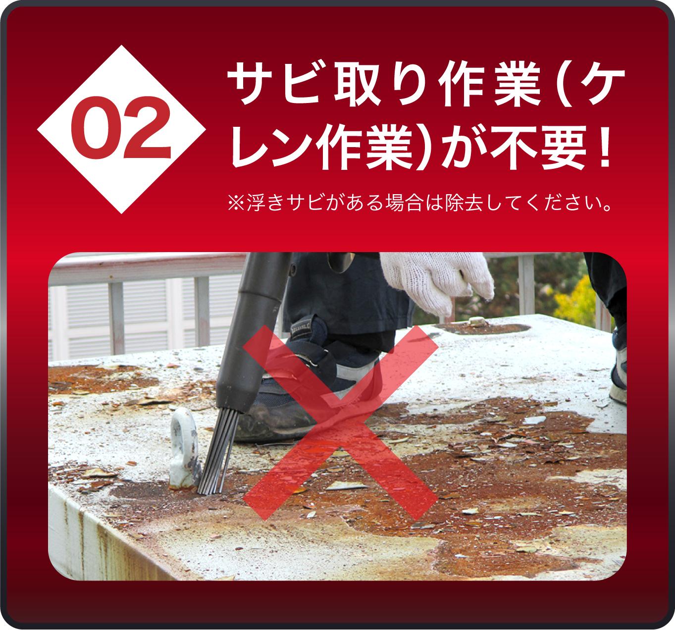 02 サビ取り作業(ケレン作業)が不要!