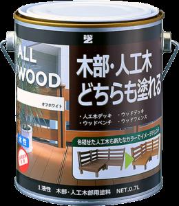 【木部・人工木・樹脂用塗料】ALL WOOD